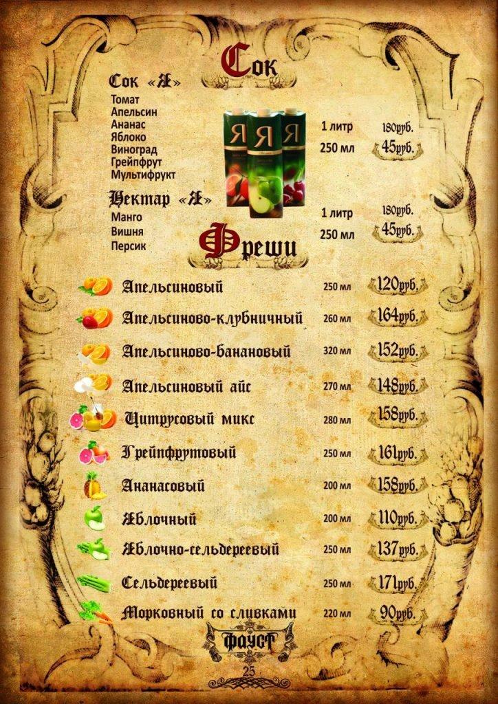 Меню-Фауст-19-724x1024