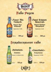 ПивоБутылочное_1