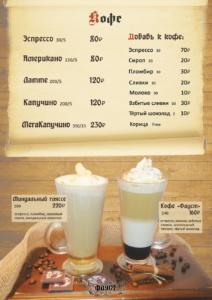 Кофе2018.2psd
