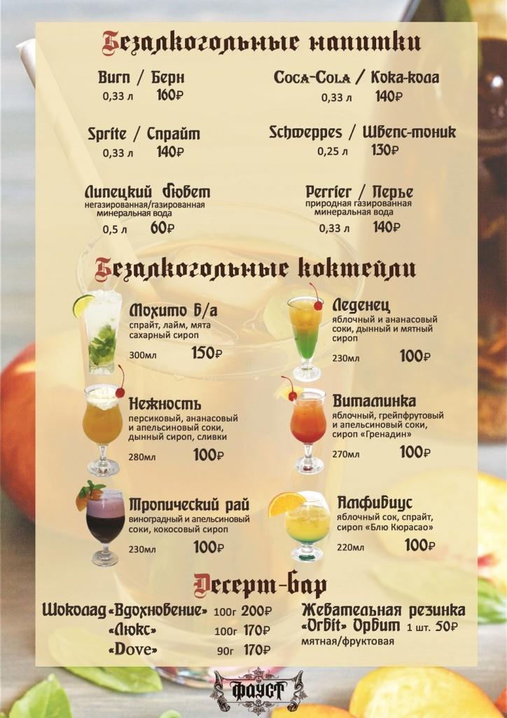 Десерт-барНОВ