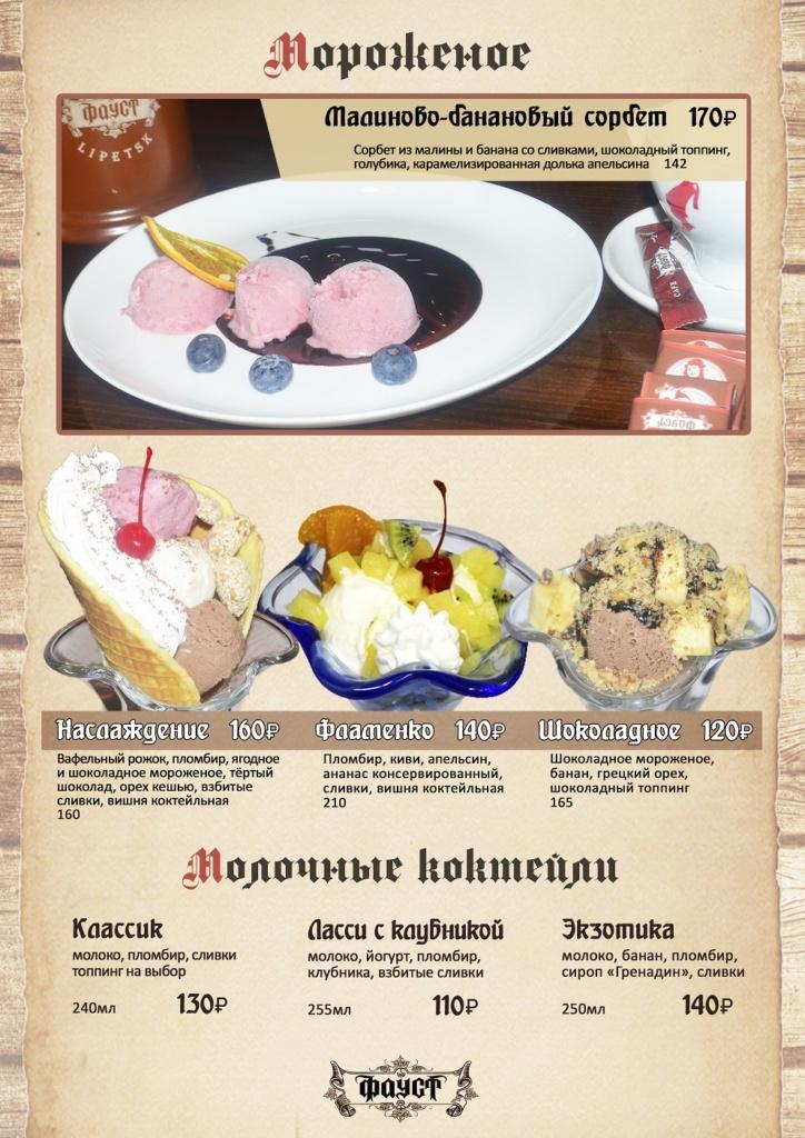 МорожМолКокт2019