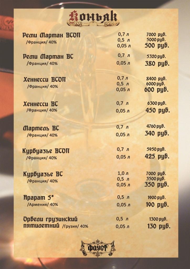 konyaknovts