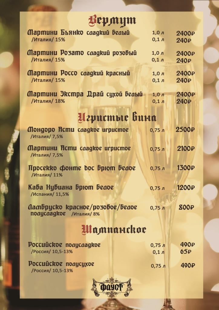 ВермутШампНов 29